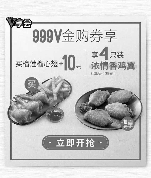 黑白优惠券图片:必胜客榴莲榴心翅新上市,+10元优惠享人气小食 - www.5ikfc.com