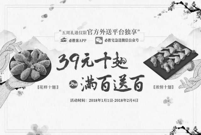 黑白优惠券图片:必胜客宅急送网上订餐39元十翅,满百送百 - www.5ikfc.com