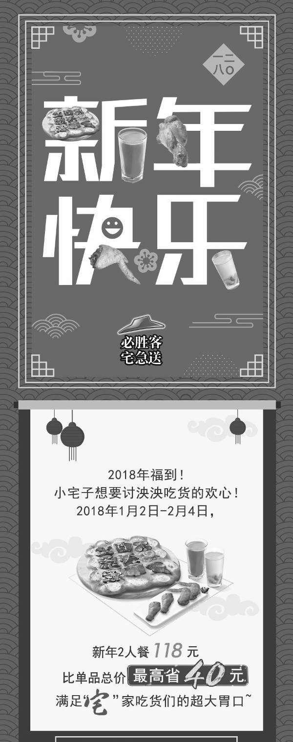 黑白优惠券图片:必胜客宅急送2018新年2人套餐118元,最高省40元 - www.5ikfc.com