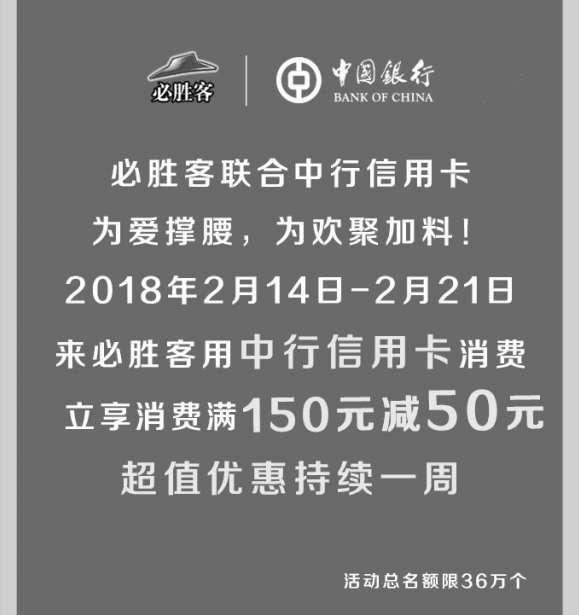 黑白优惠券图片:必胜客X中行信用卡满150减50 - www.5ikfc.com