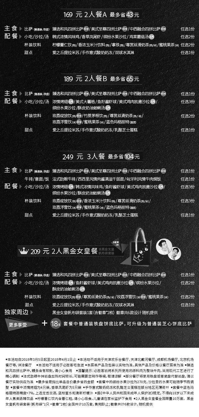 黑白优惠券图片:必胜客四拼比萨套餐169元起,+18元套餐中比萨升级芝心 - www.5ikfc.com