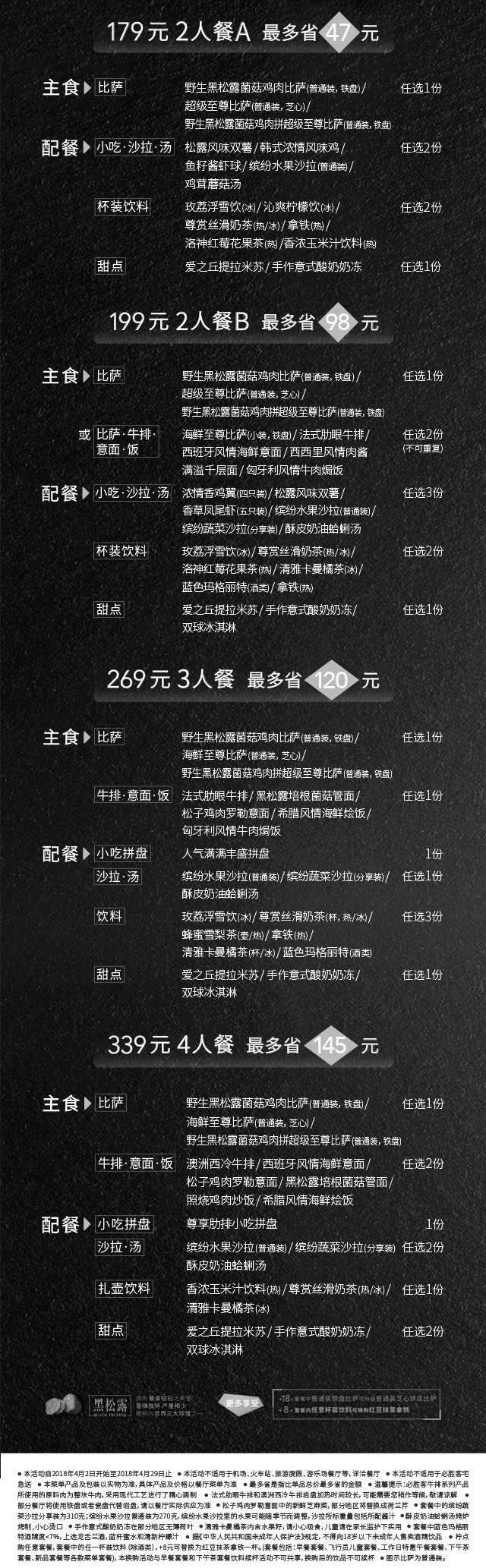 黑白优惠券图片:必胜客黑松露菌菇鸡肉比萨2人套餐17元起,3人餐269元,4人餐339元 - www.5ikfc.com