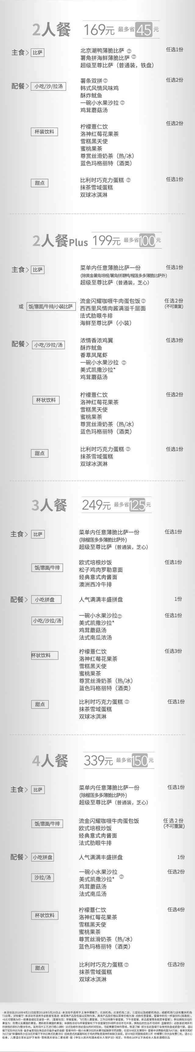 黑白优惠券图片:必胜客薄脆比萨套餐,2人餐169元起,3人套餐249元,4人套餐339元 - www.5ikfc.com