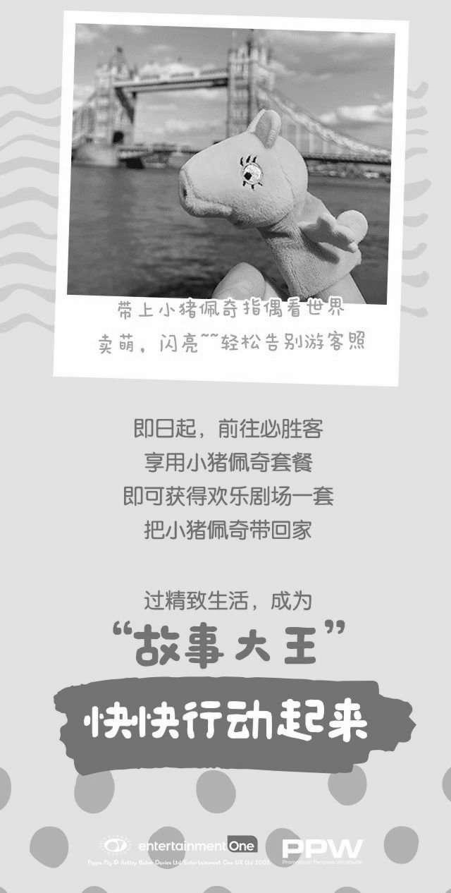 黑白优惠券图片:必胜客小猪佩奇套餐送小猪佩奇欢乐剧场玩具一套 - www.5ikfc.com