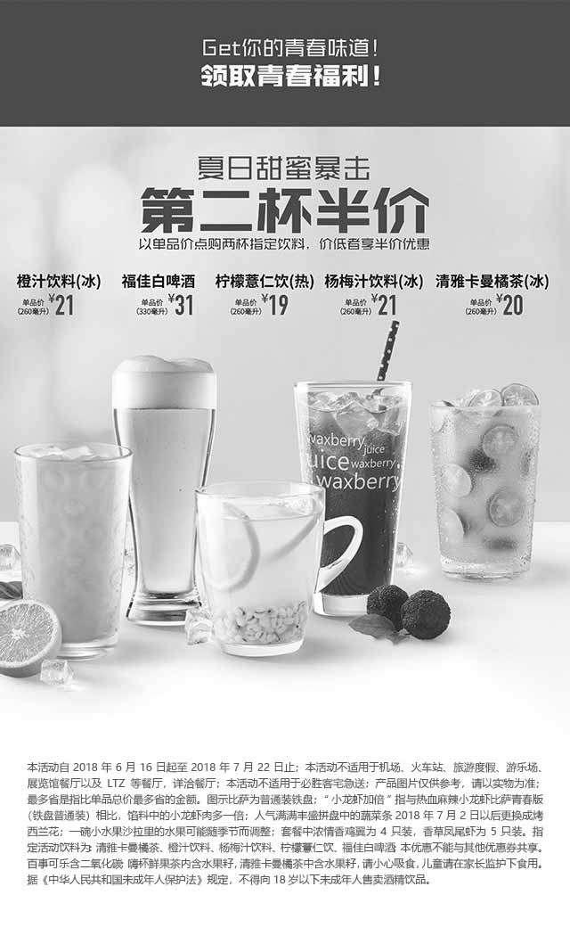 黑白优惠券图片:必胜客夏日甜蜜暴击指定饮料第二杯半价优惠 - www.5ikfc.com
