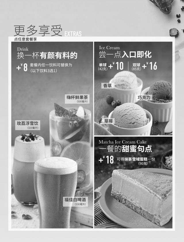 黑白优惠券图片:必胜客点套餐享更多优惠,套餐+8元换有颜有料的饮料,+10元起有冰淇淋 - www.5ikfc.com
