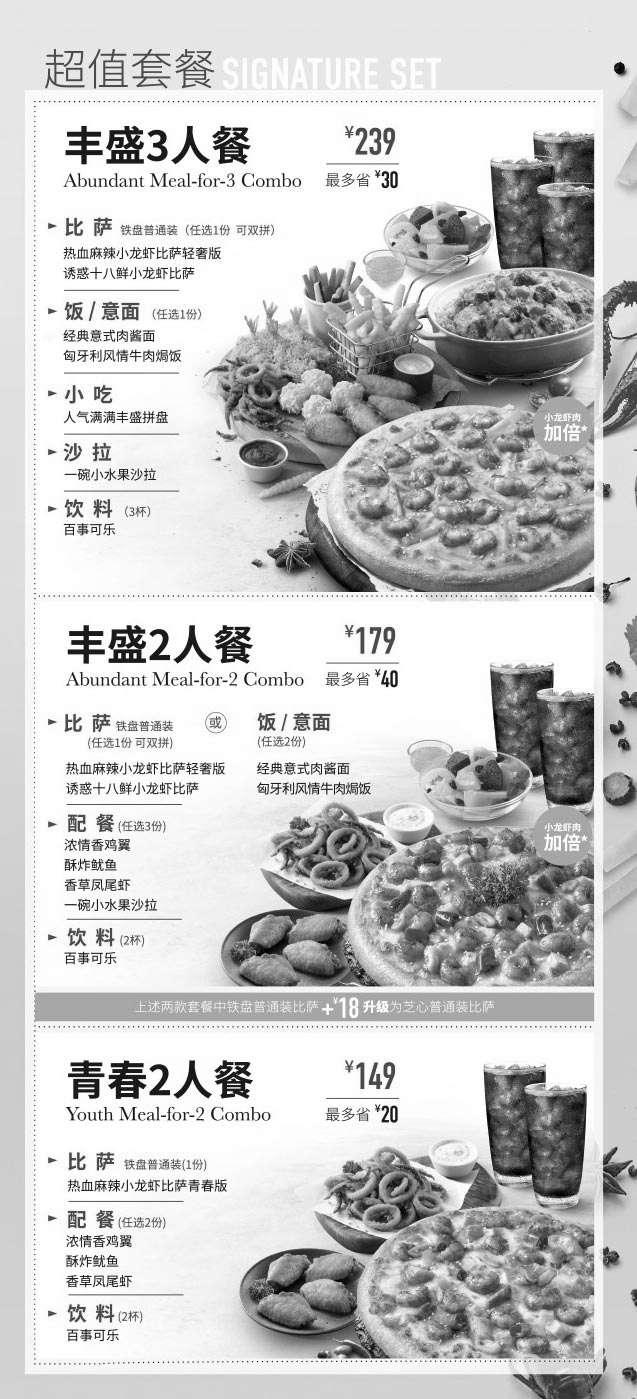 黑白优惠券图片:必胜客小龙虾比萨超值套餐优惠,2人套餐149元起,3人套餐239元 - www.5ikfc.com
