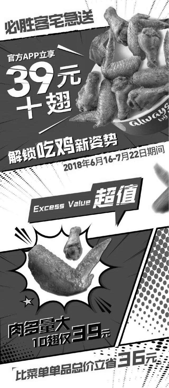 黑白优惠券图片:必胜客宅急送网上订餐39元十翅一桶 - www.5ikfc.com