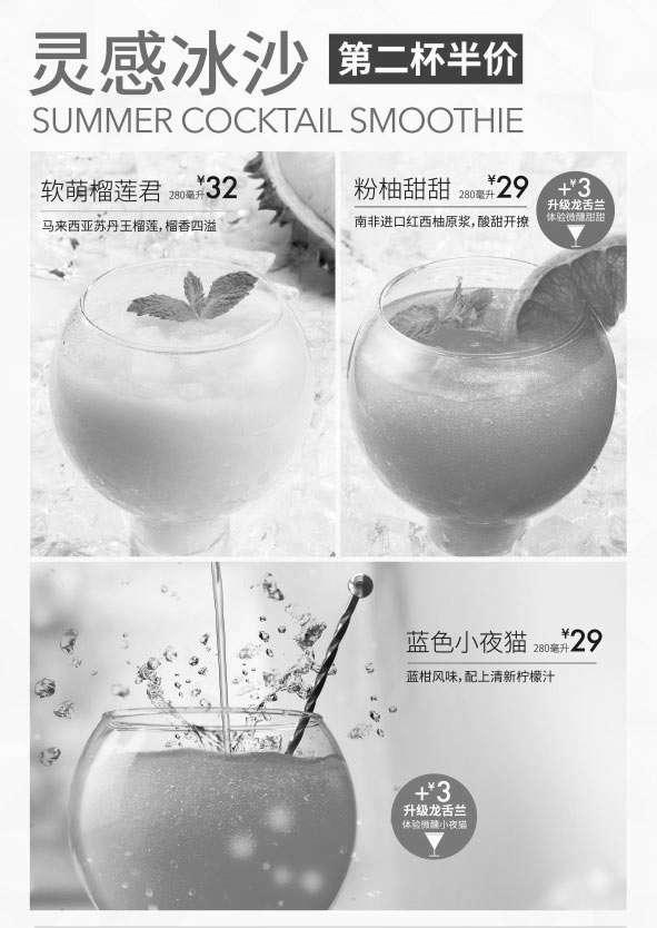 黑白优惠券图片:必胜客灵感冰沙29元起,第二杯半价 - www.5ikfc.com