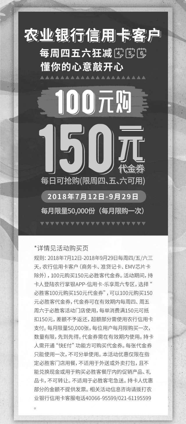 黑白优惠券图片:必胜客农行信用卡每周四五六100元购150元代金券 - www.5ikfc.com