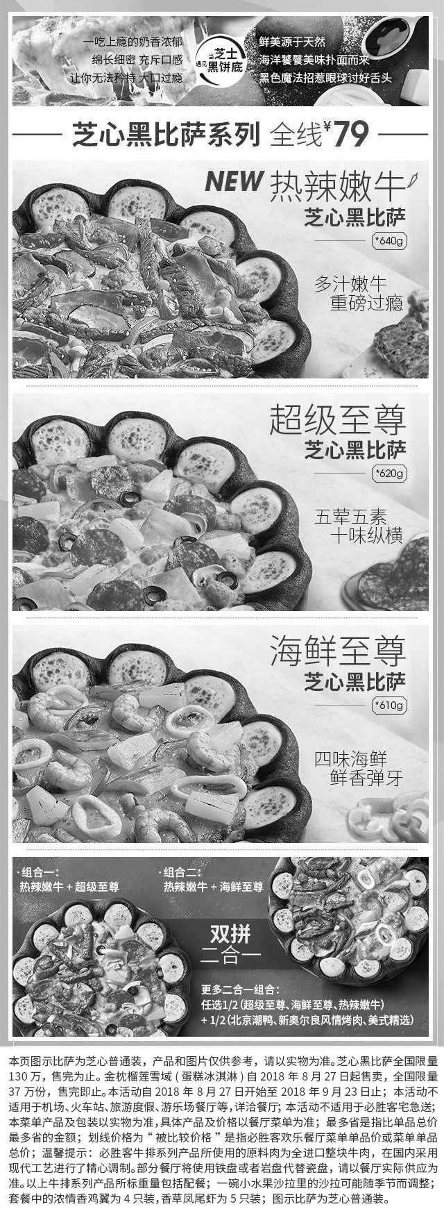 黑白优惠券图片:必胜客芝心黑饼底比萨系列全线79元,热辣嫩牛、超级至尊、海鲜至尊 - www.5ikfc.com
