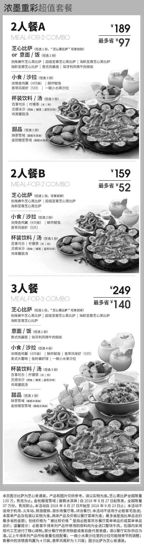 黑白优惠券图片:必胜客芝心黑比萨超值套餐2人餐159元起,3人套餐249元 - www.5ikfc.com