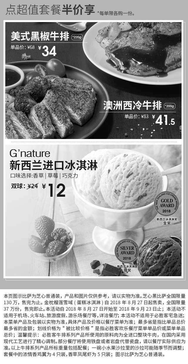 黑白优惠券图片:必胜客芝心黑超值套餐半价享指定牛排及冰淇淋 - www.5ikfc.com