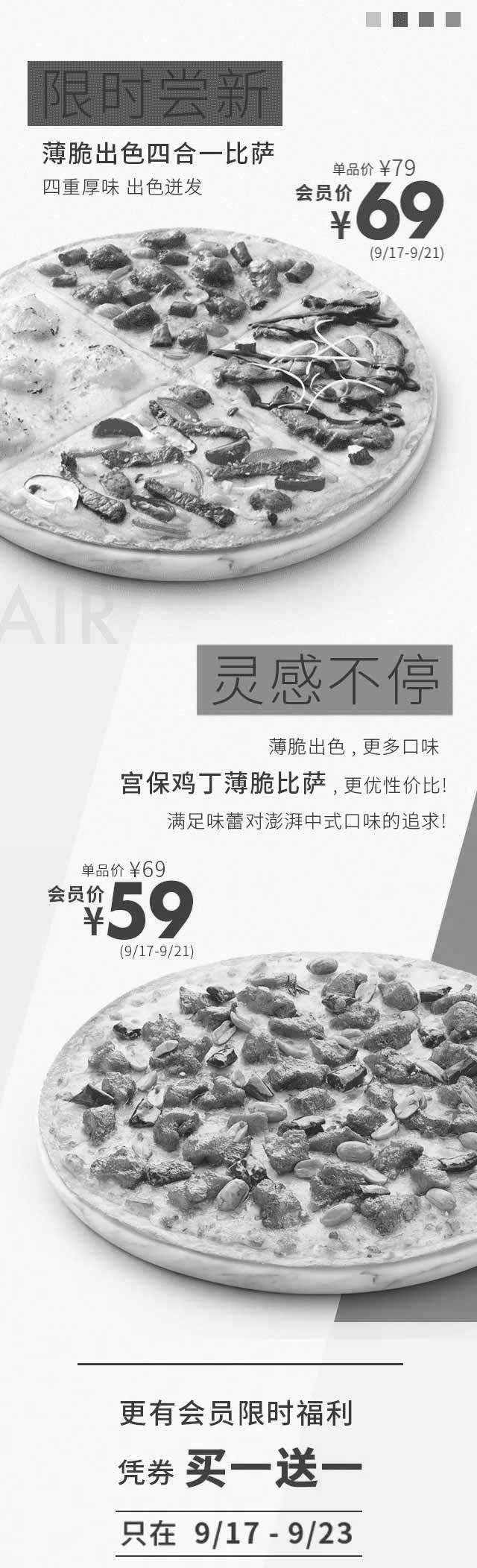 黑白优惠券图片:必胜客Pizza Air薄脆四合一比萨,会员限时优惠59元起 - www.5ikfc.com