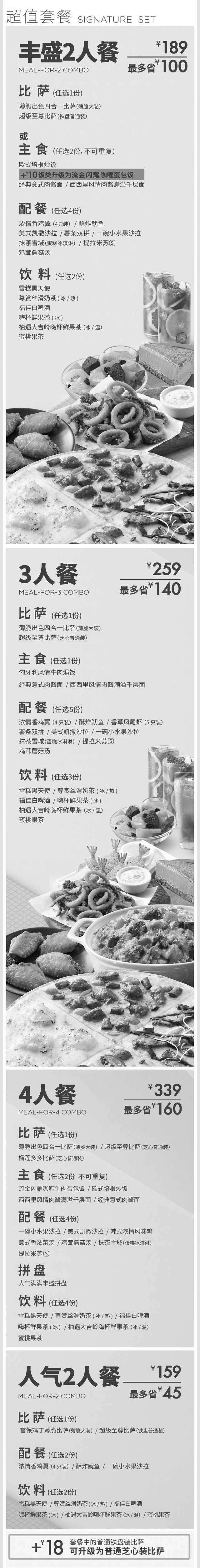 黑白优惠券图片:必胜客2018年9月10月超值套餐,2人餐159元起,3人餐259元,4人餐339元 - www.5ikfc.com