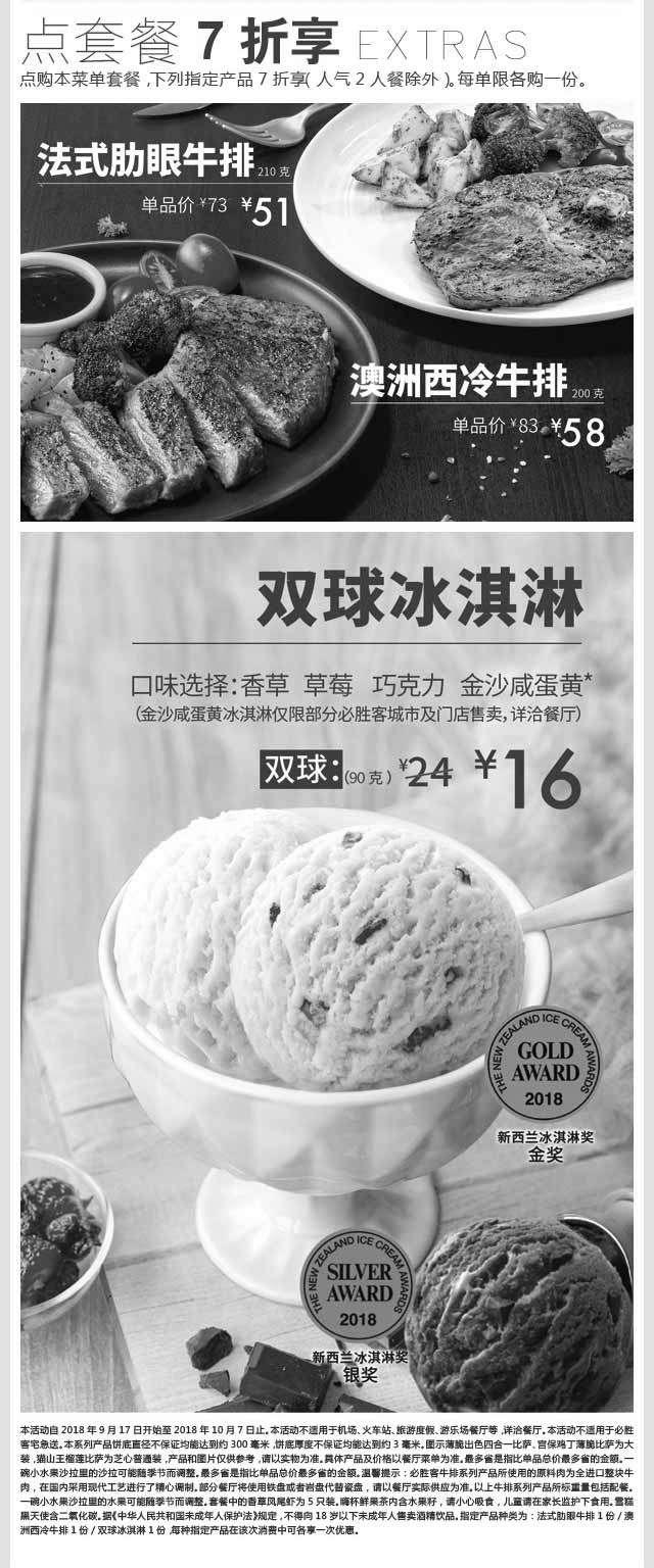 黑白优惠券图片:必胜客点超值套餐7折享牛排、冰淇淋(人气2人餐除外) - www.5ikfc.com