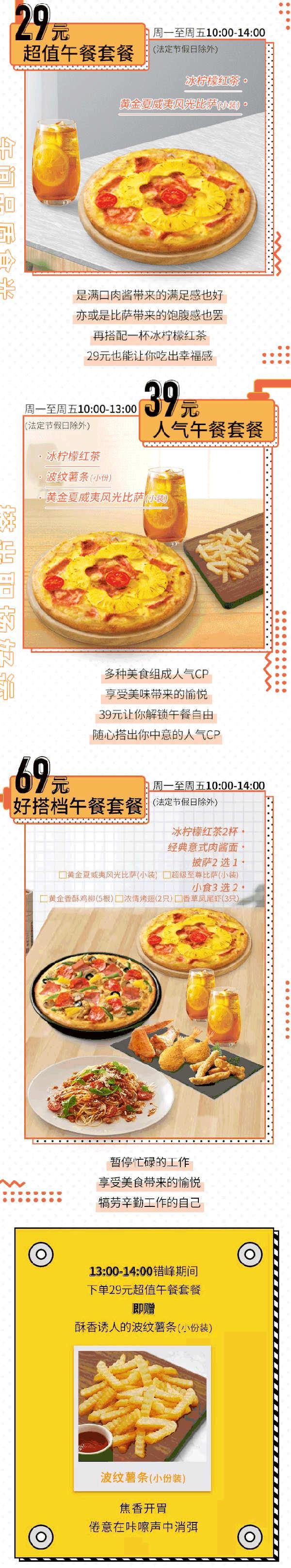 必胜客宅急送工作日特惠午餐套餐29元起,错峰更有薯条送 有效期至:2019年12月31日 www.5ikfc.com