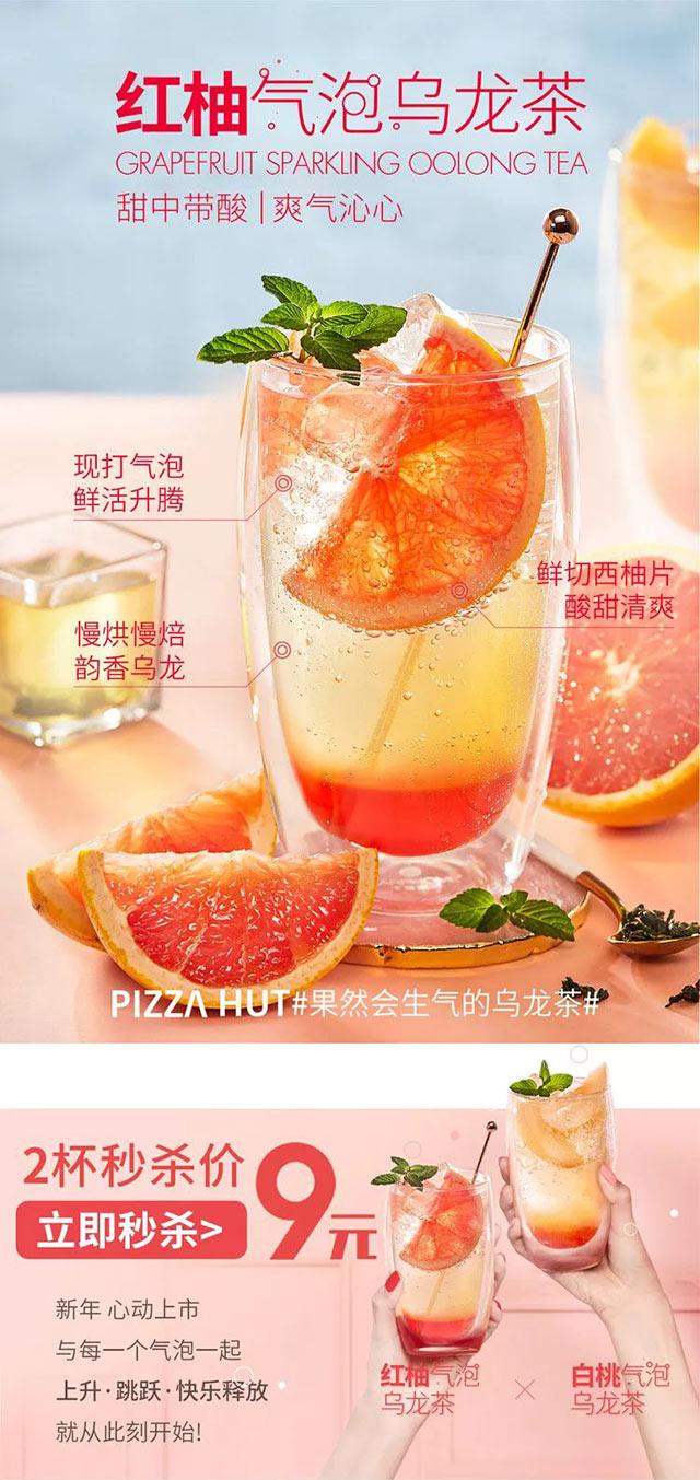 必胜客会生气的乌龙茶9元2杯秒杀 有效期至:2019年2月28日 www.5ikfc.com