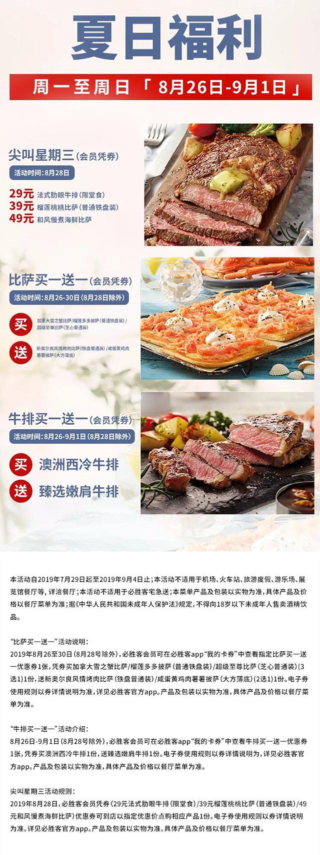 必胜客夏日福利比萨买一送一、牛排买一送一 有效期至:2019年9月4日 www.5ikfc.com