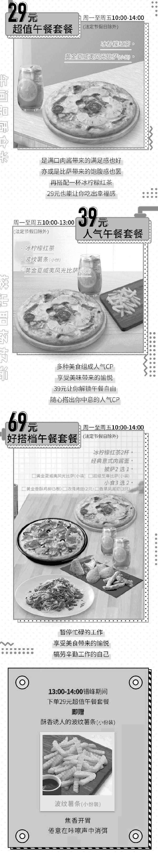 黑白优惠券图片:必胜客宅急送工作日特惠午餐套餐29元起,错峰更有薯条送 - www.5ikfc.com