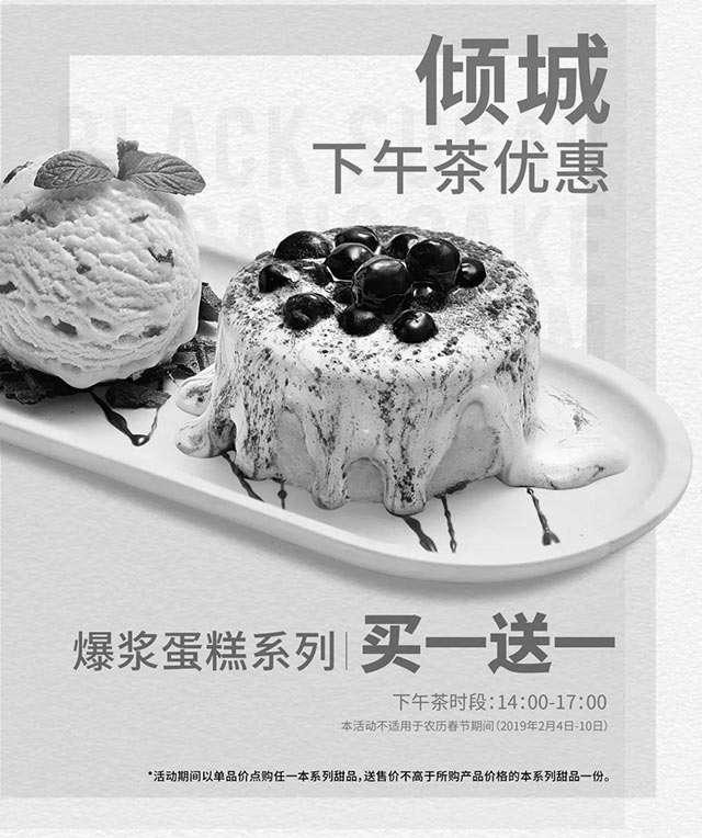 黑白优惠券图片:必胜客下午茶优惠,爆浆蛋糕系列买一送一 - www.5ikfc.com