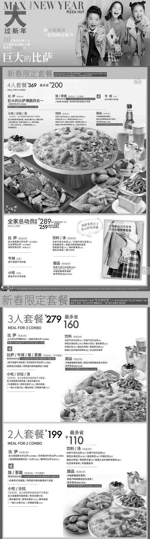 """黑白优惠券图片:必胜客过大年,巨大的比萨新春限定套餐199元起,点套餐且选购指定产品得""""巨大的红包"""" - www.5ikfc.com"""