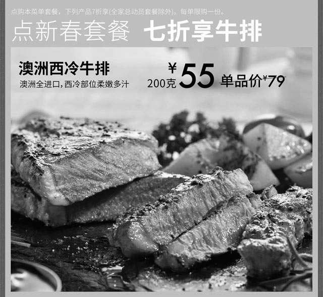 黑白优惠券图片:必胜客点2019新春套餐七折享牛排 - www.5ikfc.com