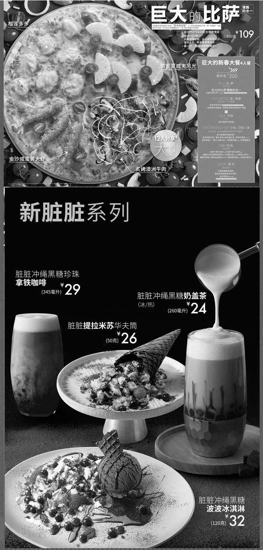 黑白优惠券图片:必胜客2019新春巨大的比萨¥109,4人套餐最多省200,新脏脏系列24元起 - www.5ikfc.com