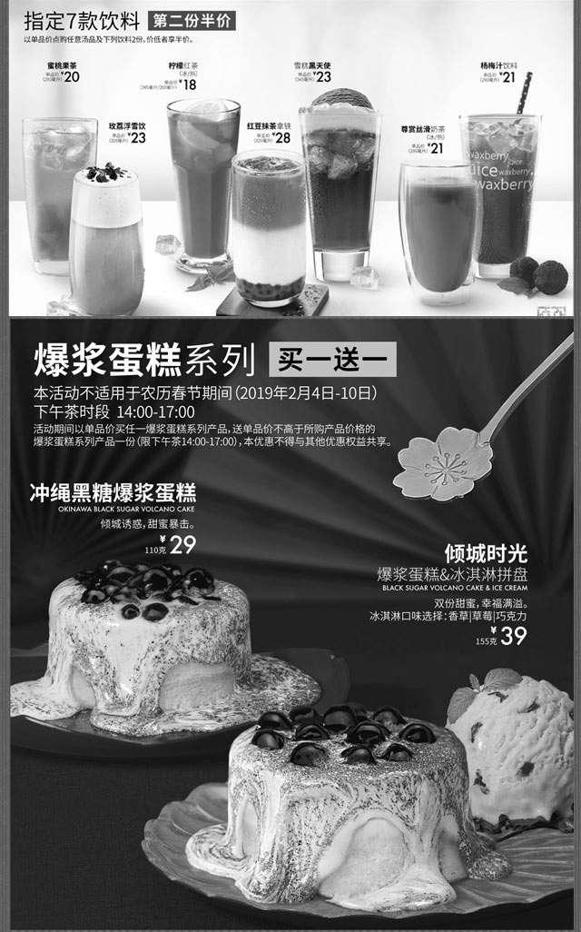 黑白优惠券图片:必胜客指定7款饮料第二份半价优惠,爆浆蛋糕系列买一送一 - www.5ikfc.com