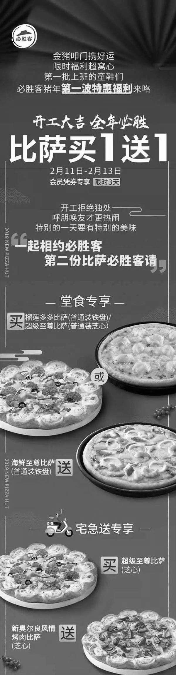 黑白优惠券图片:必胜客2019开工大吉 比萨买一送一 - www.5ikfc.com