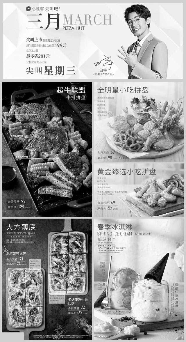 黑白优惠券图片:必胜客3月尖叫星期三29元牛排/39元比萨,还有超牛联盟、小吃拼盘、春季冰淇淋 - www.5ikfc.com