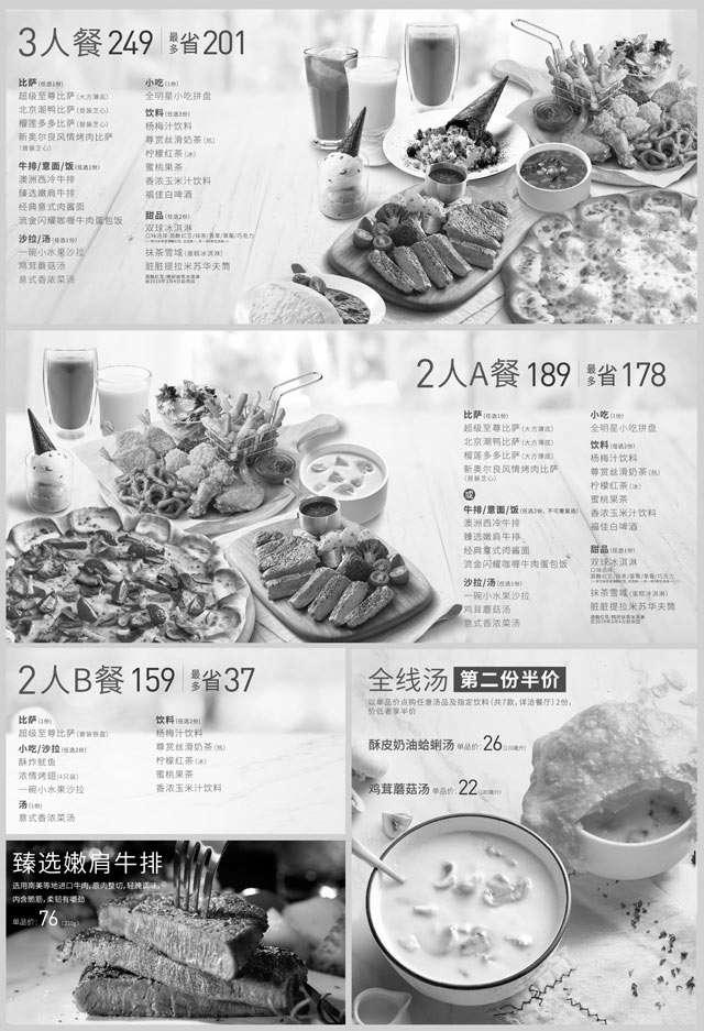 黑白优惠券图片:必胜客2019年3月3人套餐优惠价249元,2人套餐优惠价159元起,全线汤第二份半价 - www.5ikfc.com