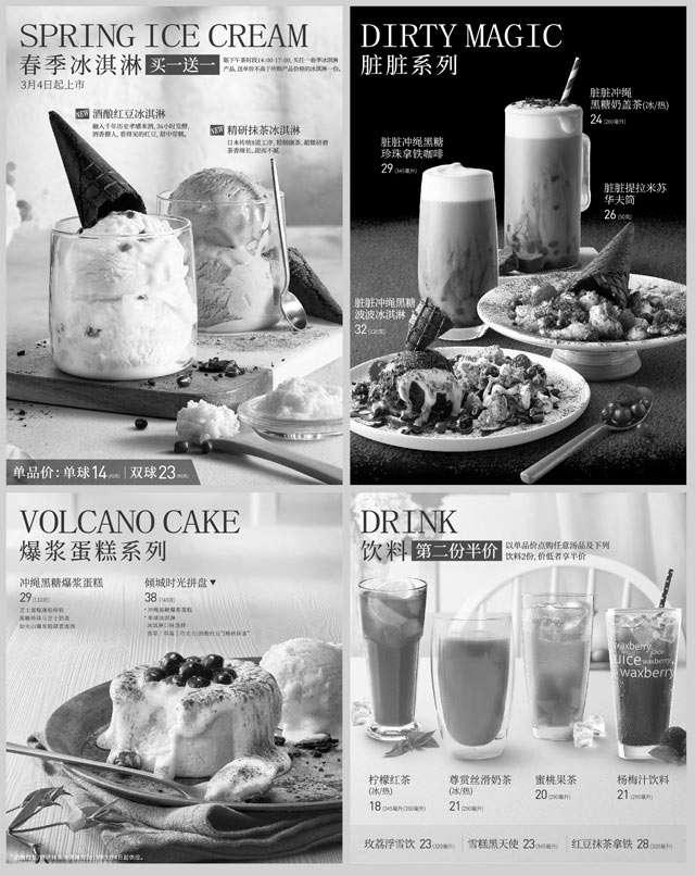 黑白优惠券图片:必胜客春季冰淇淋买一送一(限下午茶时段),脏脏系列24元起,饮料第2份半价 - www.5ikfc.com