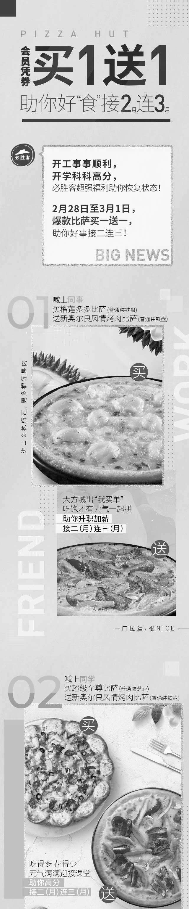 黑白优惠券图片:必胜客比萨买一送一,会员凭券专享限时两天 - www.5ikfc.com