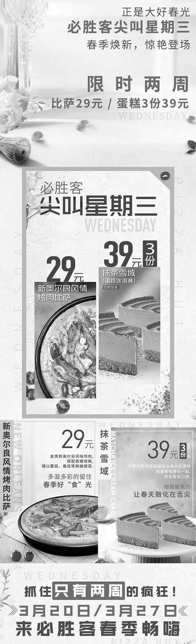 黑白优惠券图片:2019年3月必胜客尖叫星期三,比萨29元蛋糕3份39元特惠 - www.5ikfc.com