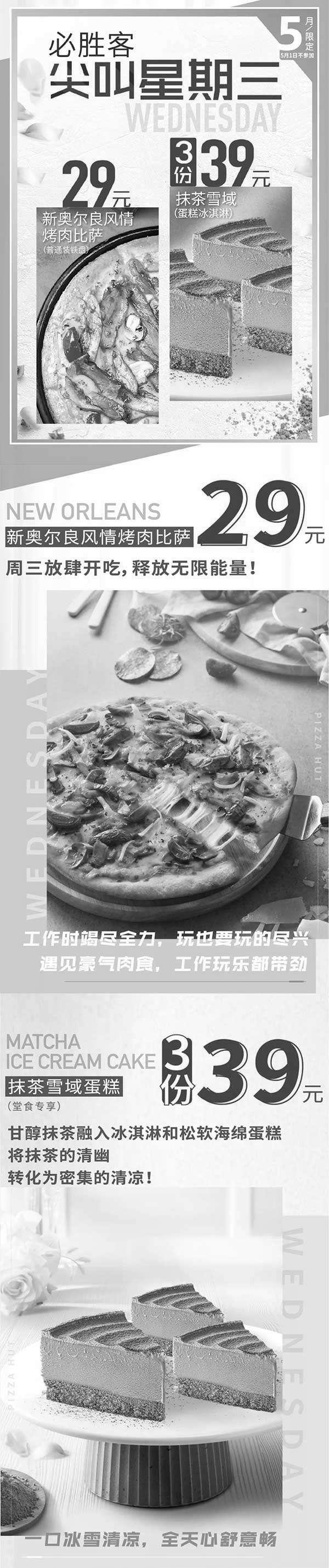 黑白优惠券图片:必胜客2019年5月尖叫星期三活动,29元比萨、39元3份蛋糕冰淇淋 - www.5ikfc.com