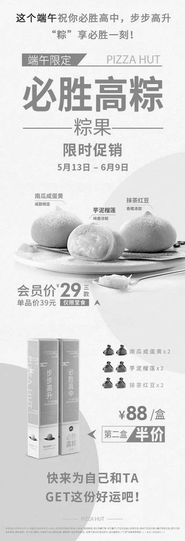 """黑白优惠券图片:必胜客2019端午节必胜高""""粽""""第二盒半价 - www.5ikfc.com"""