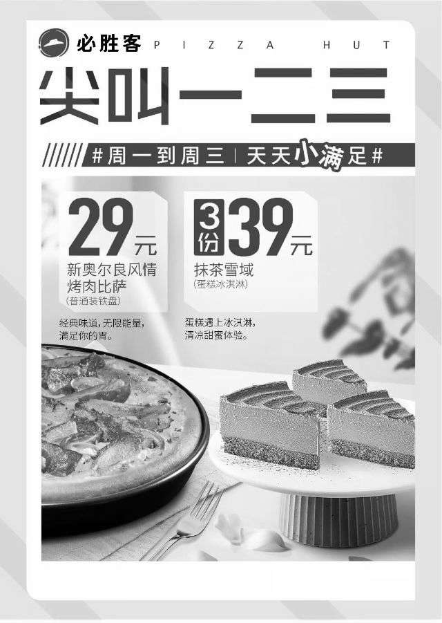 """黑白优惠券图片:必胜客2019年520""""尖叫一二三""""活动,周一至三29元比萨39元3块蛋糕冰淇淋 - www.5ikfc.com"""