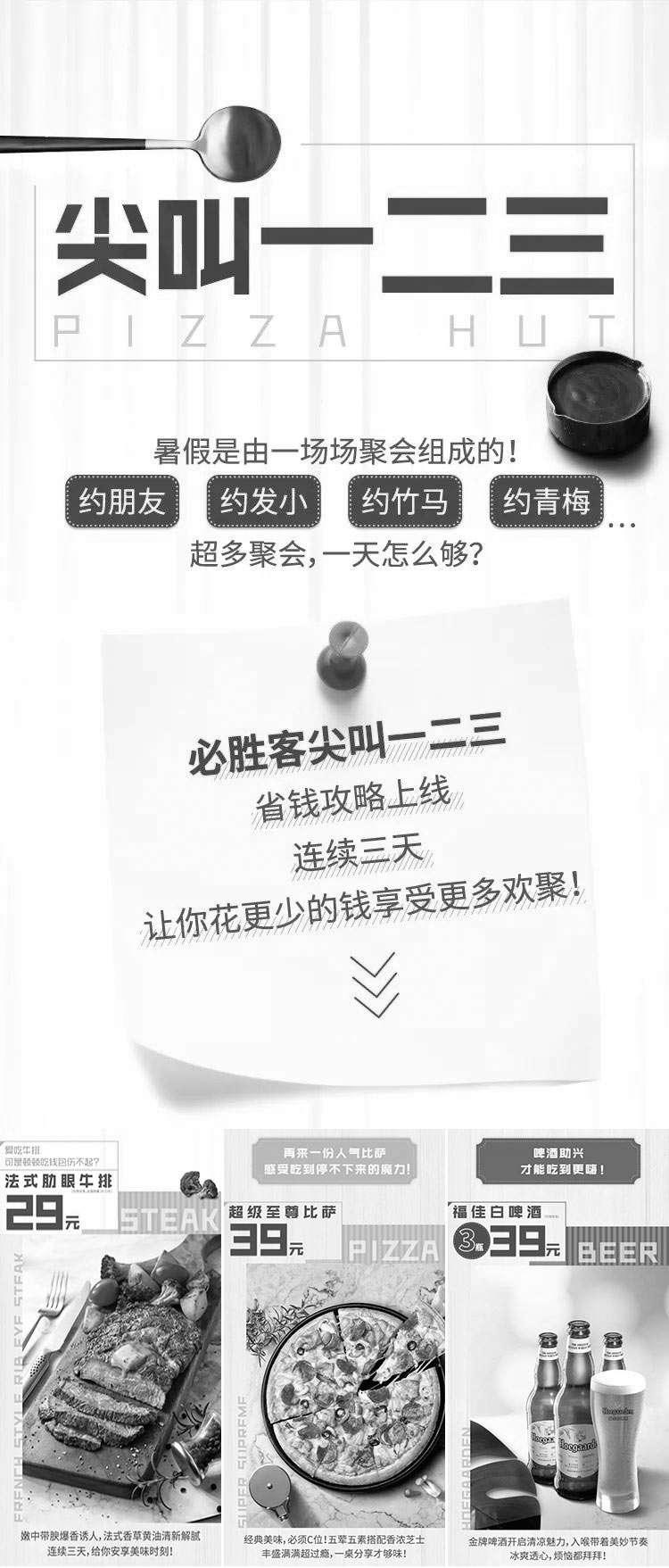 黑白优惠券图片:必胜客2019年7月尖叫一二三活动,29元牛排39元比萨别错过 - www.5ikfc.com