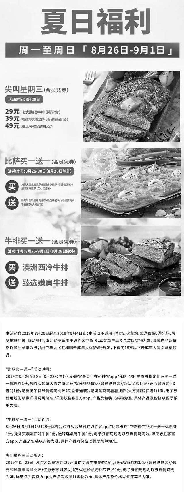 黑白优惠券图片:必胜客夏日福利比萨买一送一、牛排买一送一 - www.5ikfc.com