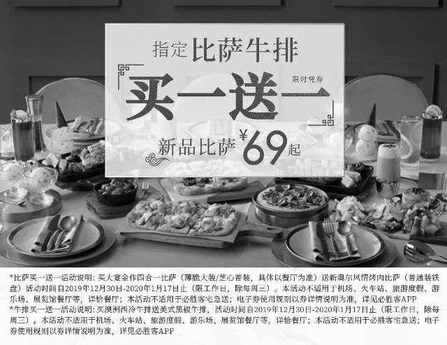 黑白优惠券图片:必胜客比萨牛排买一送一,必胜客会员专享凭券优惠 - www.5ikfc.com