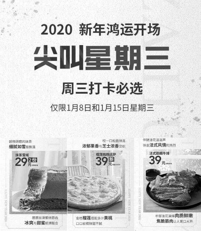 黑白优惠券图片:必胜客2020年1月尖叫星期三,29元2份蛋糕 39元比萨、牛排 - www.5ikfc.com