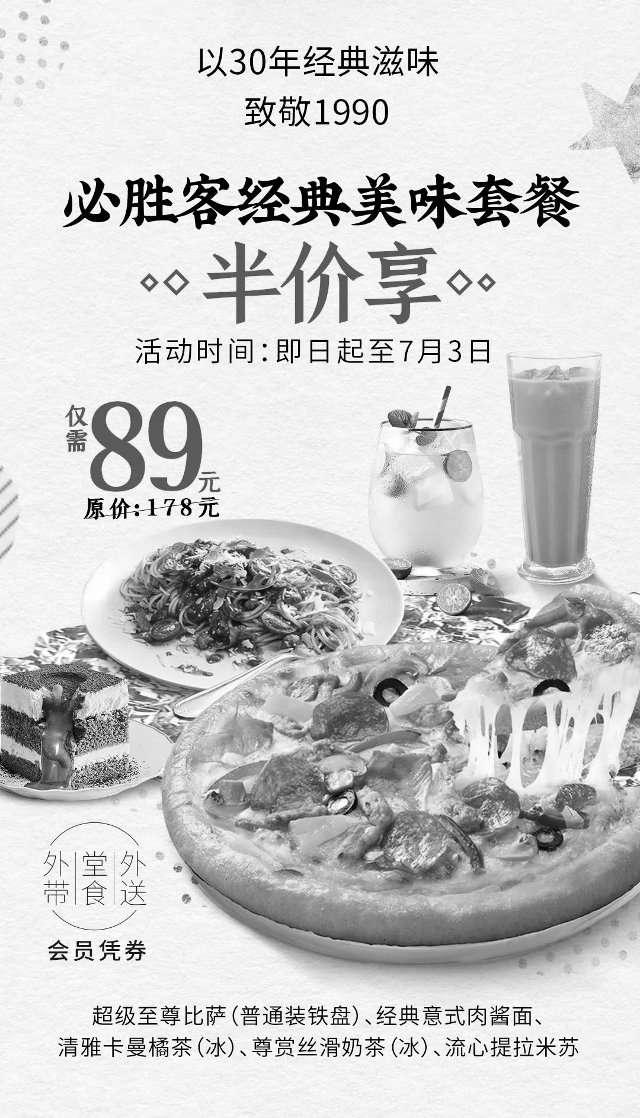 黑白优惠券图片:必胜客经典套餐半价享,堂食外送会员凭券享半价套餐 - www.5ikfc.com