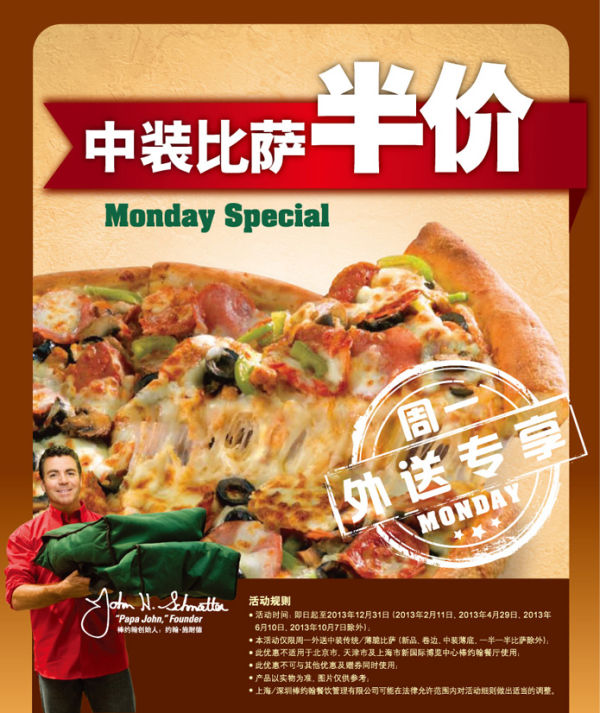 棒约翰周一半价比萨,外送专享星期一中装比萨半价特惠 有效期至:2013年12月31日 www.5ikfc.com