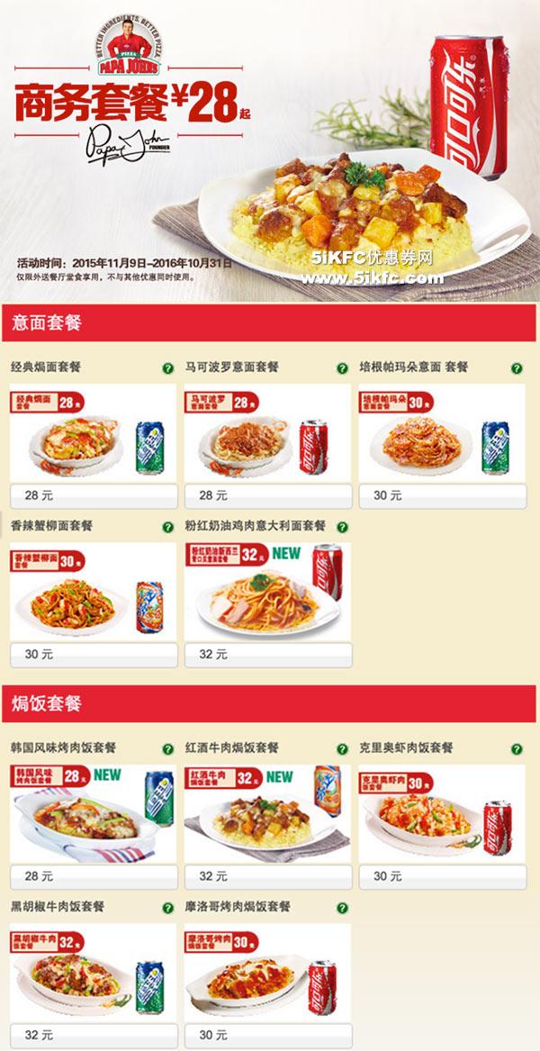 北京棒约翰商务套餐特惠价28元起,商务套餐含意面、焗饭套餐 有效期至:2016年10月31日 www.5ikfc.com