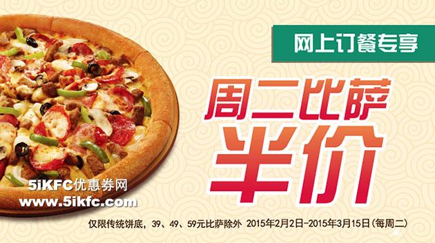 棒约翰优惠券:北京天津棒约翰网上订餐周二比萨半价 有效期至:2015年3月15日 www.5ikfc.com