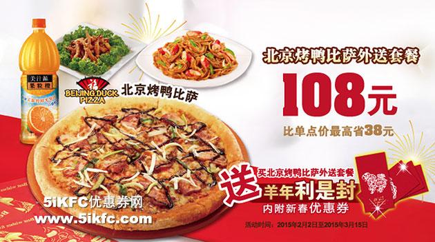 棒约翰优惠券:棒约翰北京烤鸭比萨外送套餐优惠价108元,送羊年利是封 有效期至:2015年3月15日 www.5ikfc.com