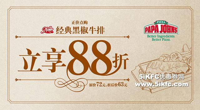 上海棒约翰新品经典黑椒牛排立享88折,原价72元折后价63元 有效期至:2015年3月8日 www.5ikfc.com