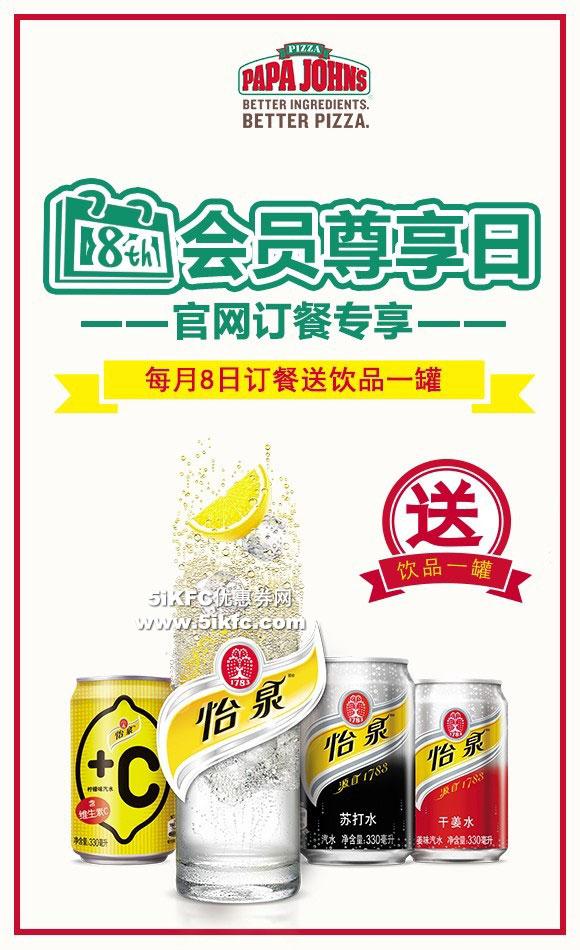棒约翰会员尊享日福利,每月8日官网订餐即送饮品一罐 有效期至:2016年12月31日 www.5ikfc.com