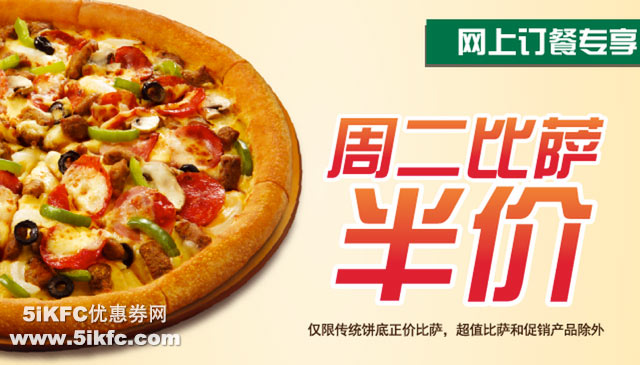 北京棒约翰网上订餐专享优惠,每周二网订比萨半价特惠 有效期至:2016年12月31日 www.5ikfc.com